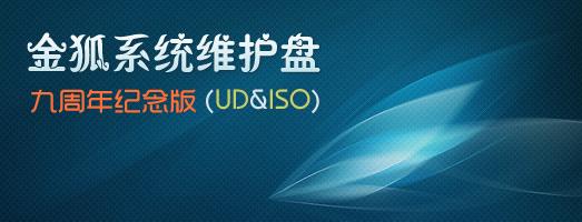 20170329《金狐系统维护盘》九周年纪念版(UD/ISO)【与时俱进,广泛兼容】 - 张维军 - 张维军的博客